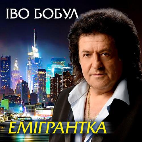 Іво Бобул - Емігрантка  (2002)