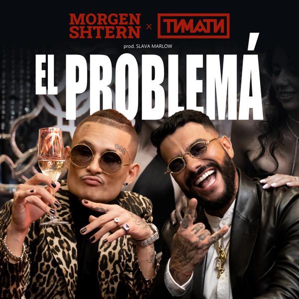 Альбом: El Problema (prod. SLAVA MARLOW)