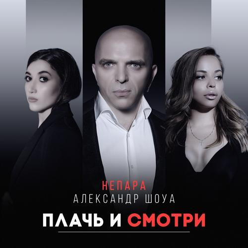 Александр Шоуа, Непара - Плачь и смотри  (2020)