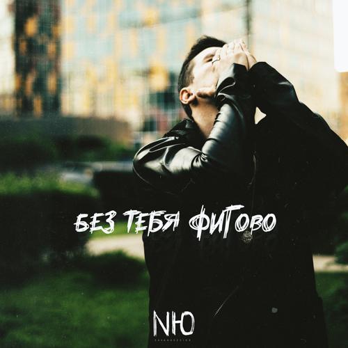 NЮ - Без тебя фигово  (2020)