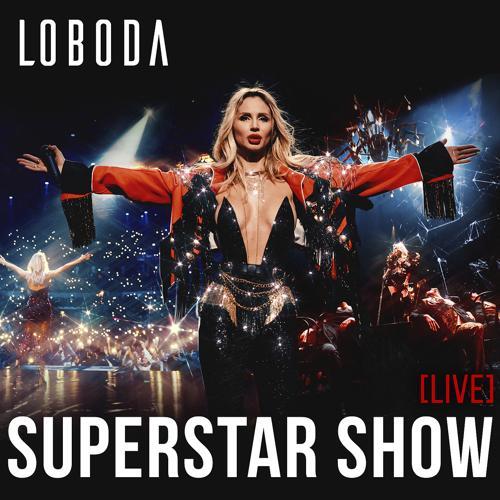 LOBODA - Танцы с волками (live)  (2020)