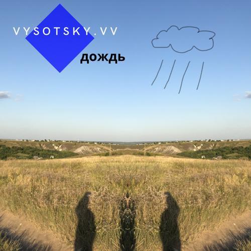 vysotsky.vv - Дождь  (2020)