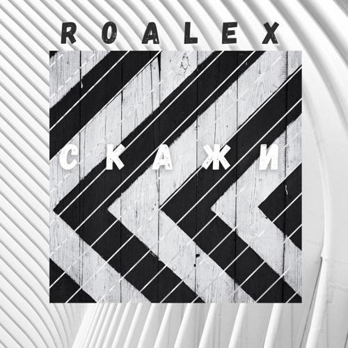 RoAlex - Скажи  (2020)