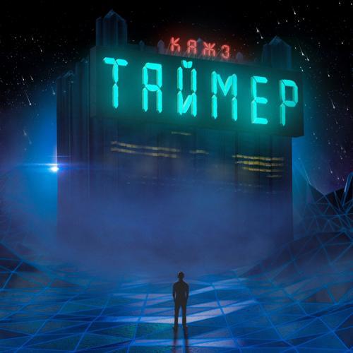 Кажэ - Таймер  (2020)