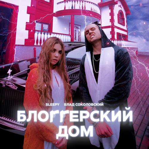 Влад Соколовский, SLEEPY - Блогерский дом  (2020)
