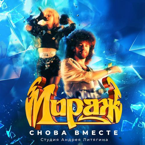 Мираж - Я больше не прошу  (1988)