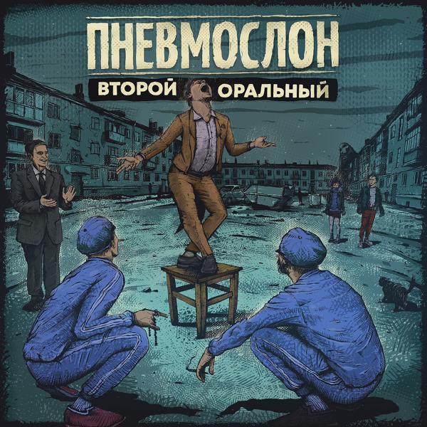 Альбом: Второй Оральный