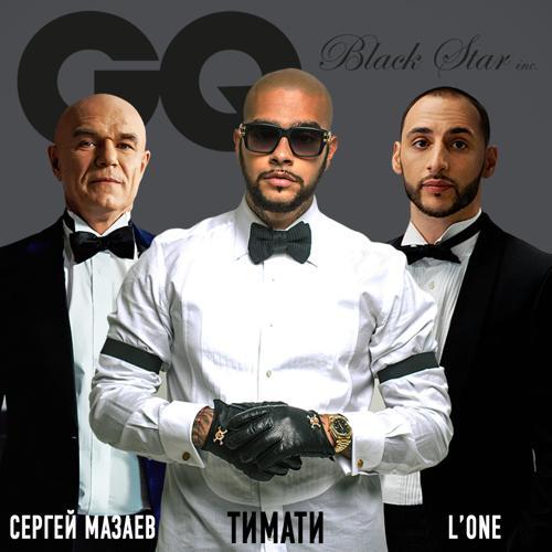 L'One, Сергей Мазаев, Тимати - GQ (Dj Romeo & Anton Liss Radio edit)  (2014)