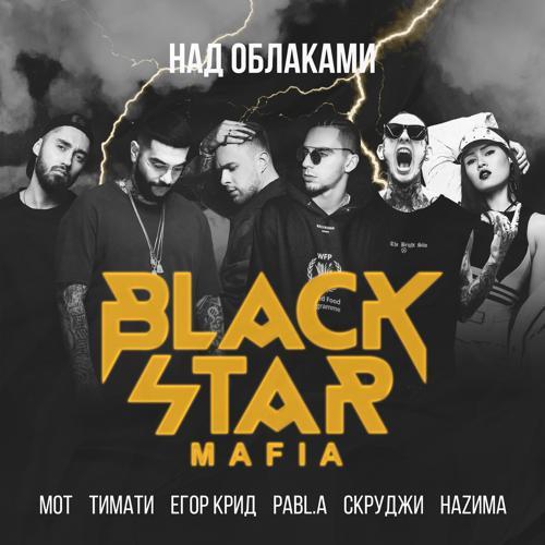 Тимати, Мот, Егор Крид, Скруджи, HAZИМА, Pabl.A, Black Star Mafia - Над облаками  (2018)
