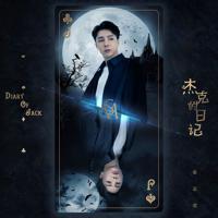 宋孟君 - 杰克的日記(遊戲《第五人格》歌曲)