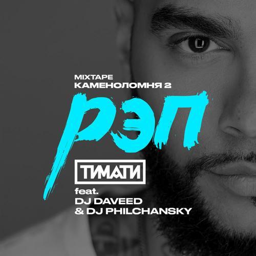 DJ Daveed, DJ Philchansky, Тимати - Рэп  (2015)