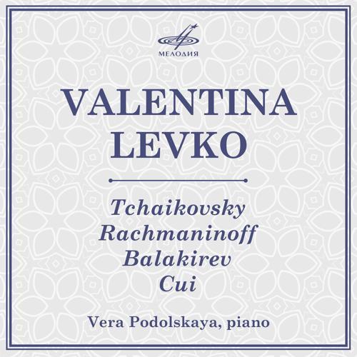 Валентина Левко, Вера Подольская - Я помню вечер  (1962)
