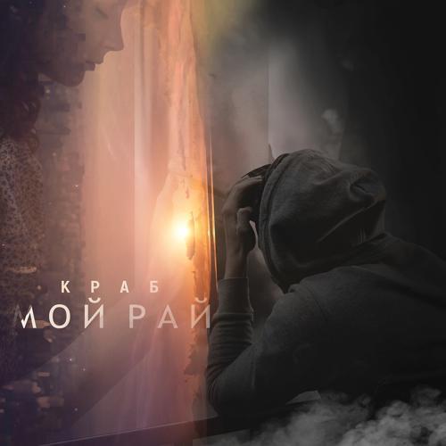 Краб - Мой рай  (2020)