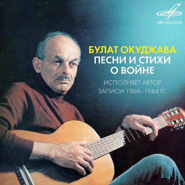 Альбом: Булат Окуджава: Песни и стихи о войне