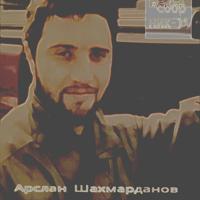 Арслан Шахмарданов - Что мне делать без тебя