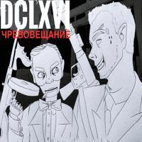 DCLXVI - Чревовещание