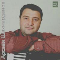 Арслан Шахмарданов - Горькая любовь