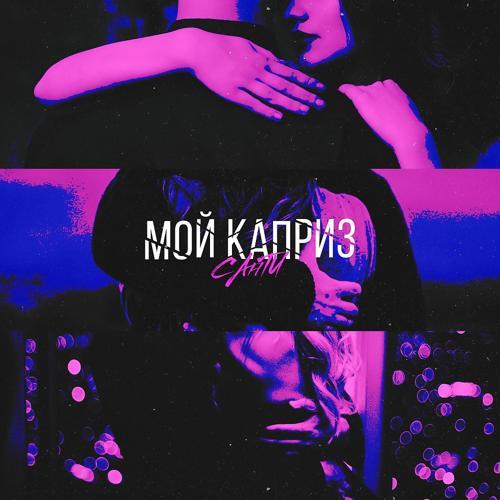 санти - Мой каприз (Original Mix)  (2020)
