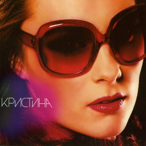 Kristina (Кристина) - Skazhu tebe da (Скажу тебе да)  (2009)