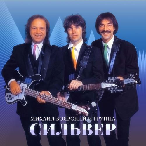 Михаил Боярский, группа Сильвер - Ты неотразима!!!  (2020)