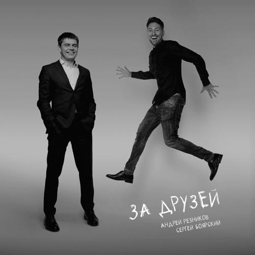 Андрей Резников, Сергей Боярский - За друзей  (2020)