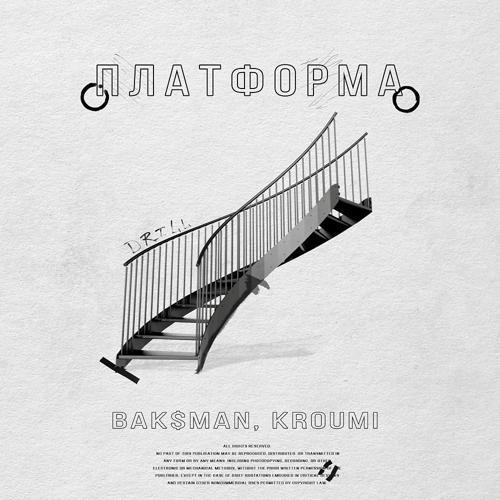 bak$man, KROUMI - Платформа (Prod. By Collex)  (2020)