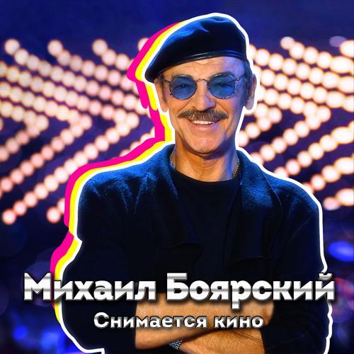 Михаил Боярский - Последняя встреча  (2020)