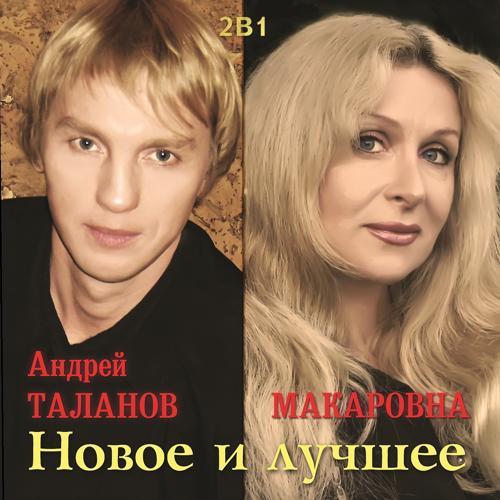 Макаровна - Вот такая любовь  (2018)