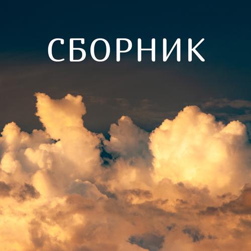 Макаровна - Выпьем за Россию  (2015)