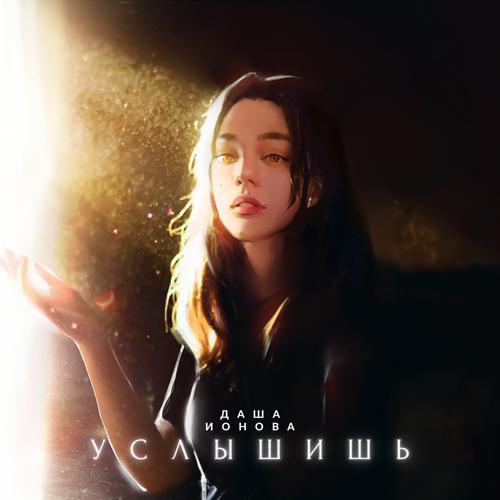 Даша Ионова - Услышишь  (2020)