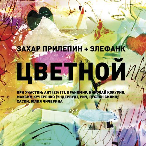 Захар Прилепин и Элефанк, Арина Суслова - Слышать солнце  (2019)