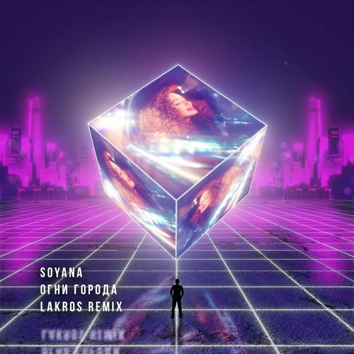 SOYANA - Огни города (Lakros Remix)  (2021)