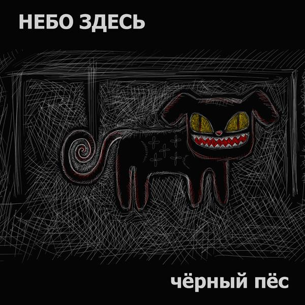 Альбом: Чёрный пёс