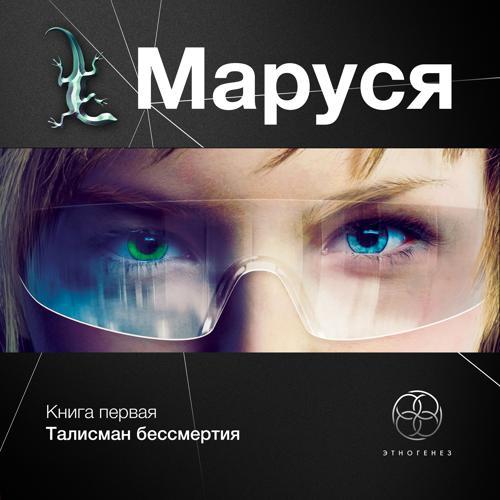 Маруся, Этногенез, Полина Волошина, Андрей Градобоев - Эпизод 10. Меня зовут Нестор  (2009)