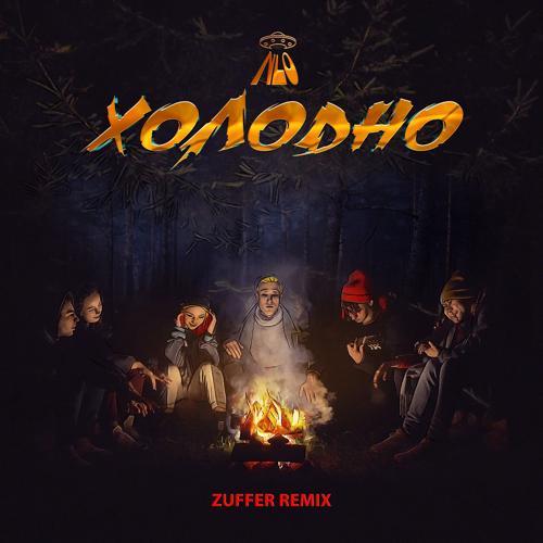 NLO - Холодно (Zuffer Remix)  (2021)
