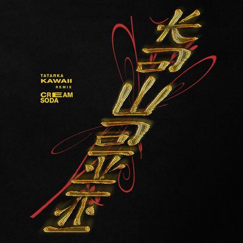 Tatarka - KAWAII (Cream Soda Remix)