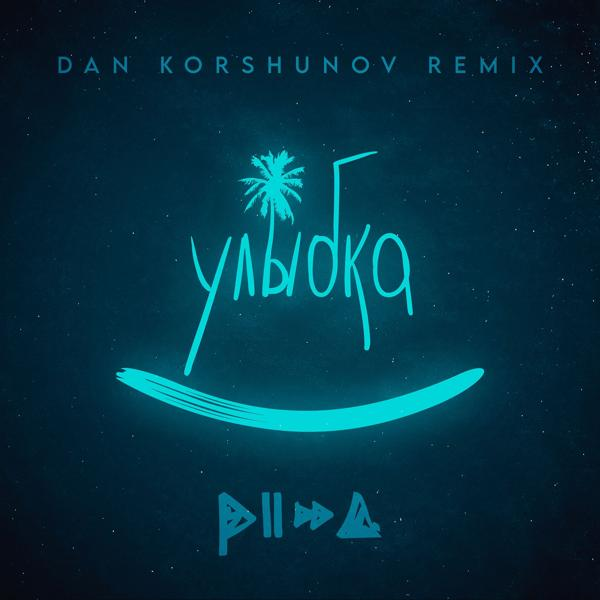 Альбом: Улыбка (Dan Korshunov Remix)