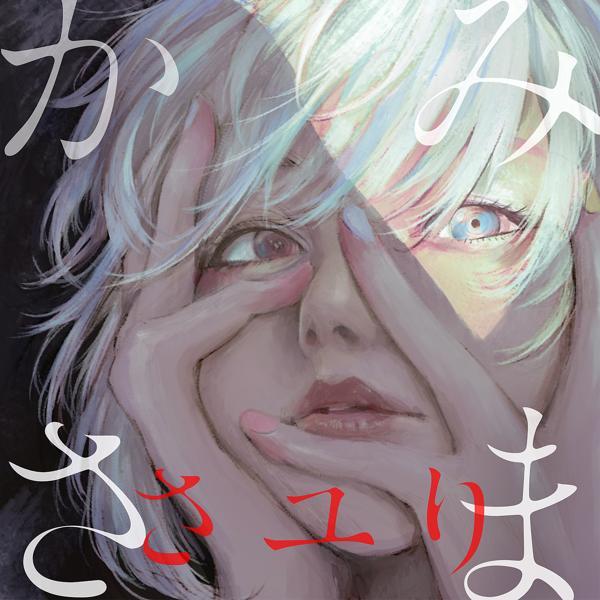 Альбом: Kamisama