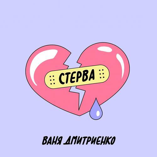 Ваня Дмитриенко - Стерва  (2021)