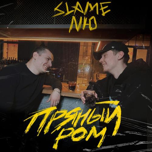 Slame, NЮ - Пряный ром  (2021)