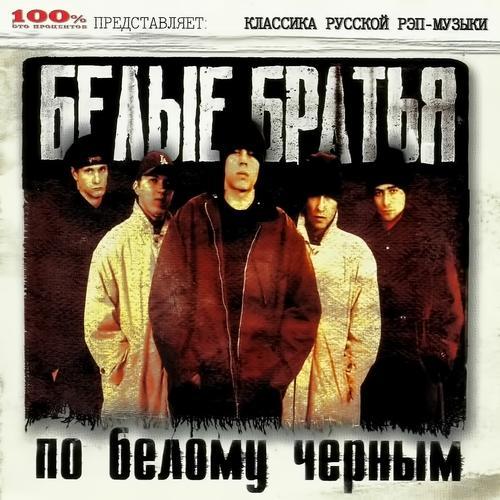 Белые Братья - Наливай!  (2013)