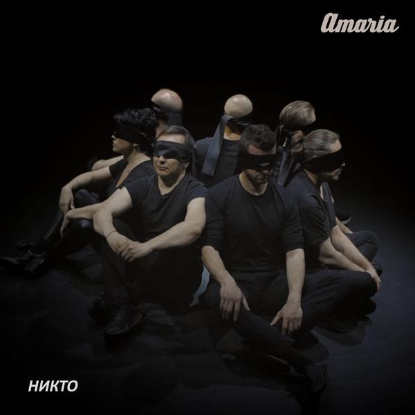 Альбом «Никто» - слушать онлайн. Исполнитель «AMARIA»