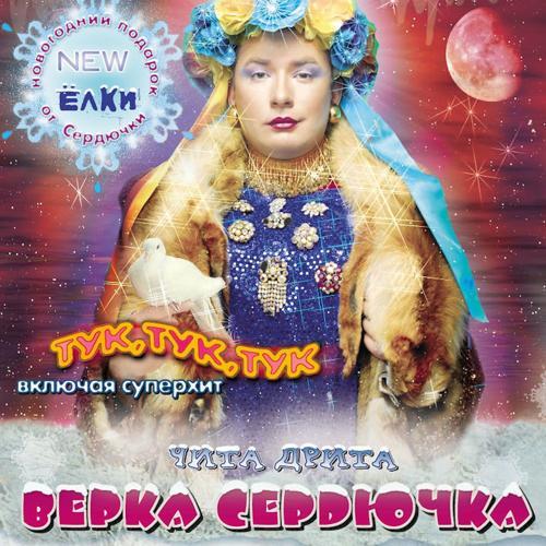 Верка Сердючка - Ты ушел. . .  (2003)