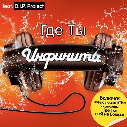 Инфинити - Я чужая (версия 2008) (feat. D.I.P. Project) (Versija 2008)  (2008)