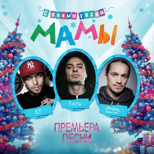 Гига, ST, Хамиль - С новым годом, мама  (2013)