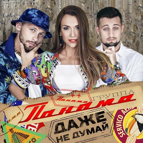 группа Панама - Даже не думай  (2014)