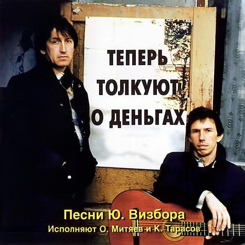 Олег Митяев, Константин Тарасов - Деньги  (2015)