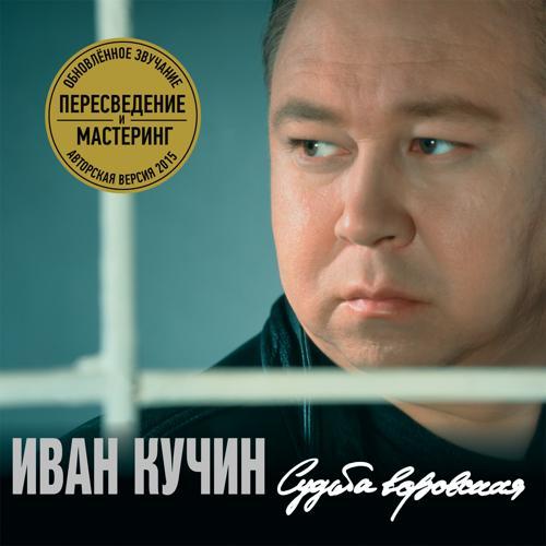 Иван Кучин - Прощай, прощай  (2015)