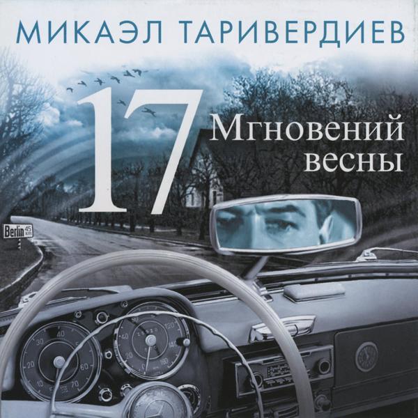 Альбом: 17 мгновений весны
