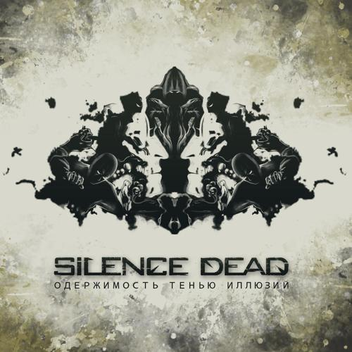 Silence Dead - Завтра новый день  (2015)